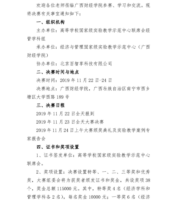 红头文件_页面_2.jpg