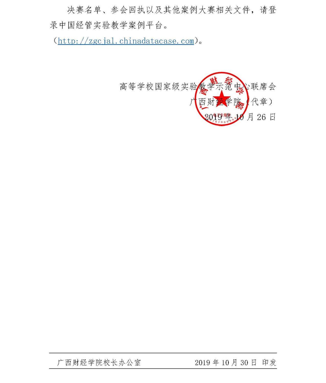 红头文件_页面_4.jpg